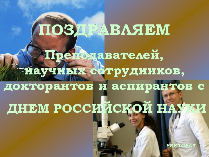 Поздравления для научных сотрудников