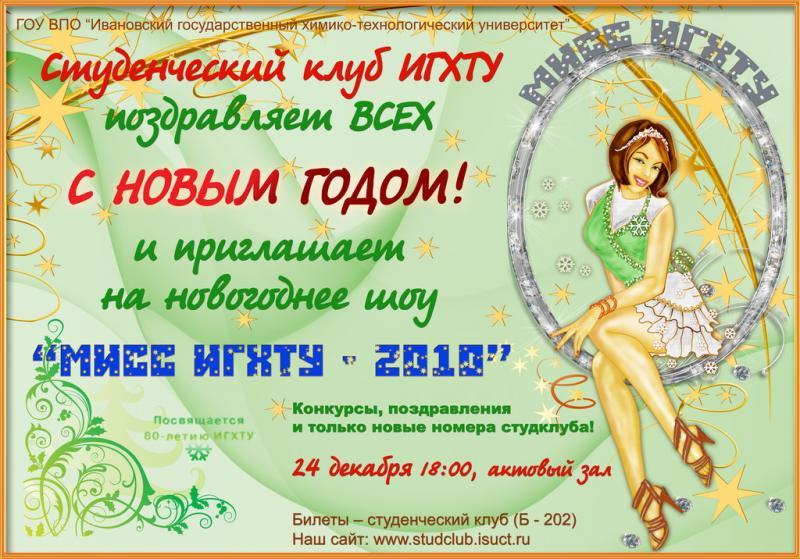 Мисс ИГХТУ - 2010