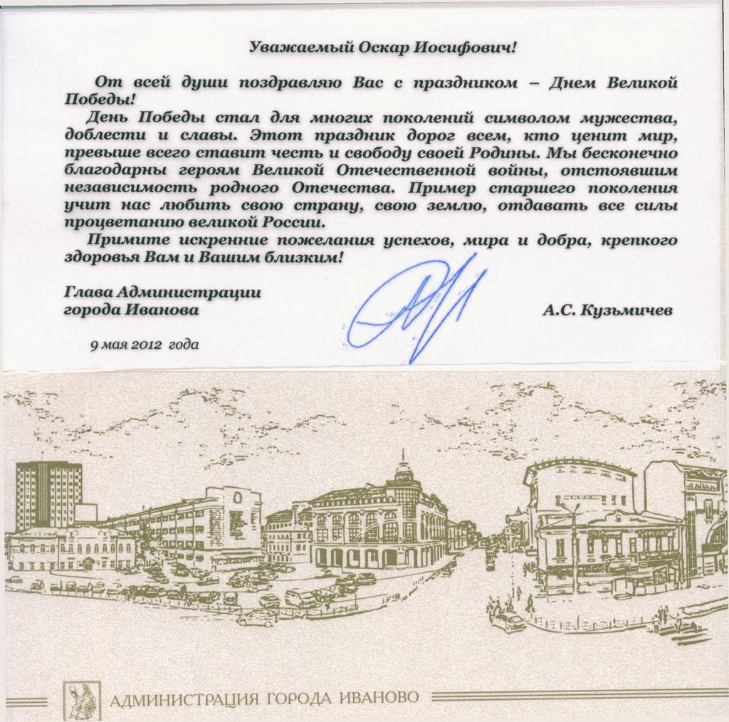 Поздравление с днем 9 мая от главы администрации