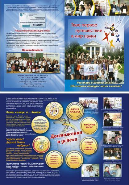 Информационный сайт проектов для
