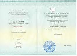 Управление организацией Ивановский государственный химико  Контактная информация